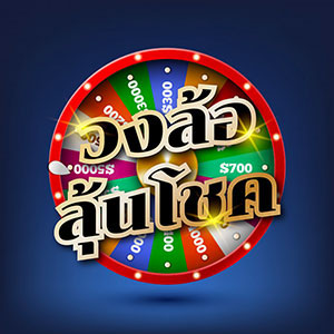 วงล้อนำโชค(Money Wheel)